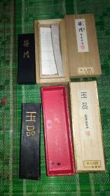 日本老墨,《世波》《玉品》,墨运堂。高端墨
