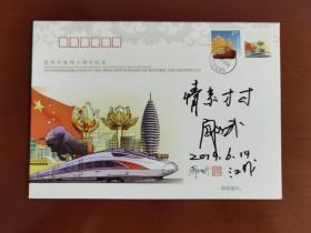 【邮票设计师签名】著名邮票设计家阎炳武先生亲笔题签美术封(题字、签名、时间、地点),题写:情系方寸。改革开放40周年纪念封,武汉世界邮展所签,加盖签名当日邮展现场邮戳。2019年6月14日