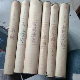 中国文库赵树理选集  百年漫画上下  曹禺选集  朱元璋传  围城