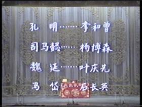 京剧 胭粉计 七星灯 李和曾 杨博森 叶庆先等 录像带转DVD 高清版