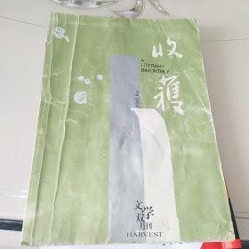 收获杂志(2006年)