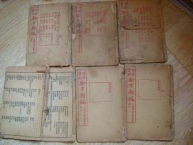 增广灵岩验方新编  2、3、6、7、8、10、11合售