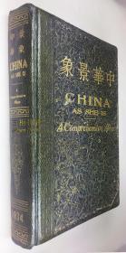1934年1版1印,《中华景象—全国摄影总集》 ,民国大型影集,良友出版, 金口洋装