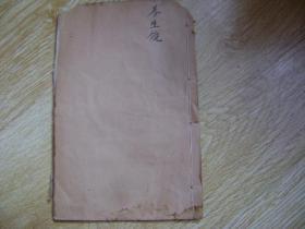 增辑陈修园医书七十种 (养生镜、医学论)