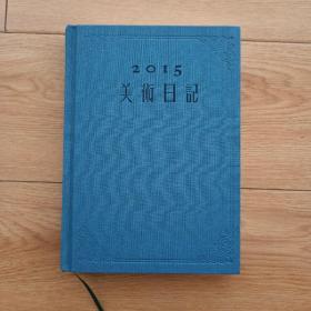 2015美术日记