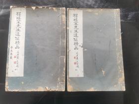 民国珂罗版画册《程瑶笙先生遗作精品》上下册 仅存100套!