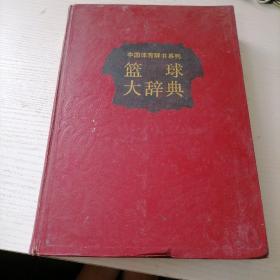 中国体育辞书系列:篮球大辞典(16开 精装)