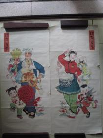 1963年上海人民美术出版社印刷:年画 以农为荣   以农为乐 2张对屏