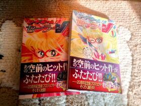 美少女战士-V  2册 新装版