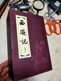 西游记绘画本(全20册)