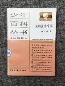 少年百科丛书精选本简明法律常识