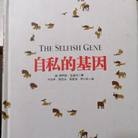 自私的基因