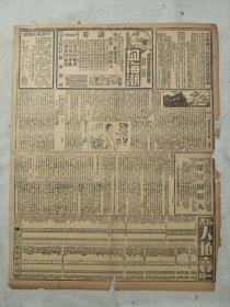 1930年4月12日新闻报 4开2版
