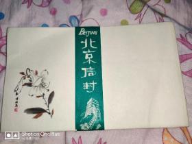 美术信封(花卉绘画小品)一组十枚带腰封