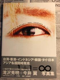 日版明星 滝沢 秀明 + 今井 Wings Photo Collection 1 + 1 =∞ 爱藏版写写真集 02年初版一刷