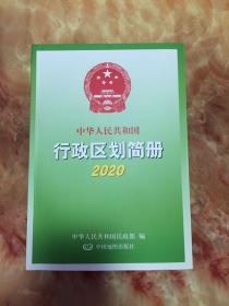 2020中华人民共和国行政区划简册