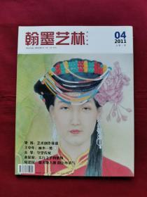 创刊号:翰墨艺林,2011,总第一期