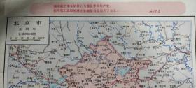 【旧地图】 北京市交通图 16开 1967年10月1版1印 带毛主席语录!