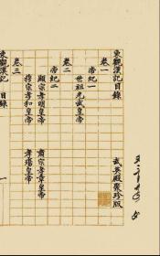 东观汉记校注(上下册)