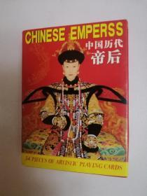 收藏扑克牌:中国历代帝后