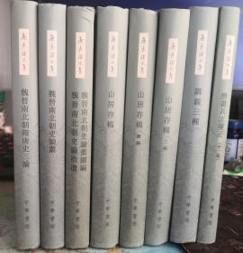唐长孺文集(全八册) 精装非布面