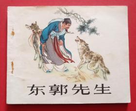 东郭先生(刘继卣作品)