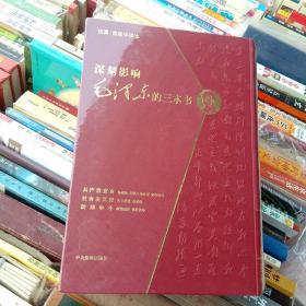 深刻影响毛泽东的三本书:共产党宣言 + 阶级争斗 + 社会主义史上下(首版中译本仿真本~3种书共5册全新原塑封