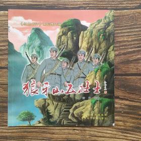 红色太行系列连环画 狼牙山五壮士(带光盘)