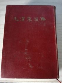 毛泽东选集 一卷本【软精】大32开 软精装繁体竖排 66年5月上海一印 私藏钤印