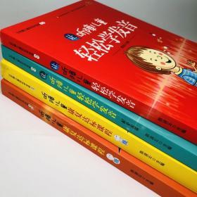 让听障儿童轻松学发音丛书4册 听障儿童康复达标课程