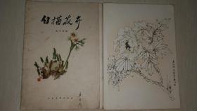 《白描花卉》(郑乃珖绘 1959年1版1印 活页8幅)