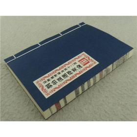 刘伯温选择要论 古籍线装版抄本 乾隆八年清钞稿(影印本)