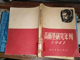 高尔基研究年刊  1947年       【 时代书报社1948年出版 厚册图片多幅】