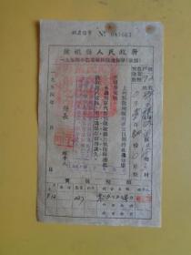 余姚县人民政府一九五四年农业税预征通知单(收据)