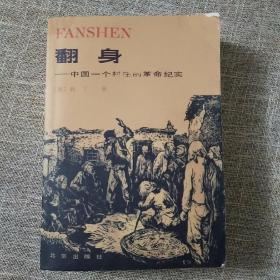 翻身――中国一个村庄的革命纪实(后面有两百页的空白页)