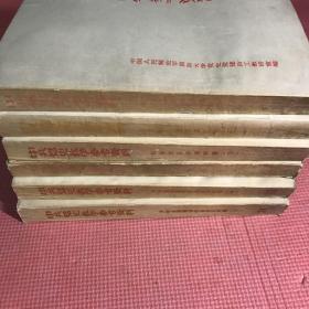中共党史教学参考资料12一24册14本合售