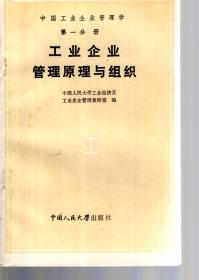 中国工业企业管理学.第一分册.工业企业管理原理与组织、第二分册.工业企业经营决策与计划、第三册.工业企业生产管理.3册合售