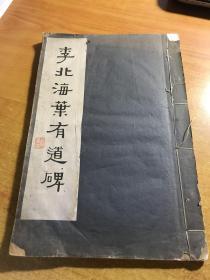 民国二十二年(1933年),商务印书馆宣纸珂罗版《李北海叶有道碑》,线装完整一册,尺寸:29.5*18,品好!