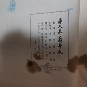 唐人摹兰亭叙(一版一印)有水渍如图