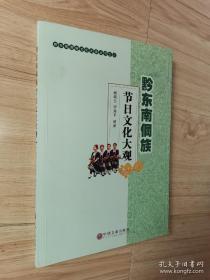 黔东南侗族节日文化大观