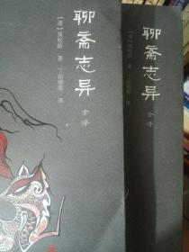 聊斋志异全译(共上下两册)