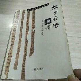 孙子兵法新译