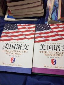 《美国语文》(英汉双语全译本)1-6册全