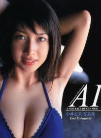 小林恵美 - AI
