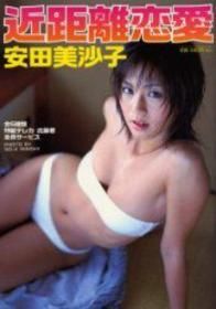 安田美沙子 - 近距離恋愛