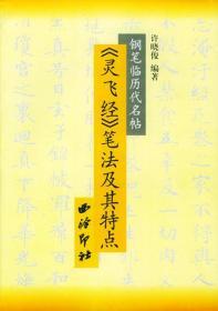 《灵飞经》笔法及其特点 许晓俊编著 9787805172873