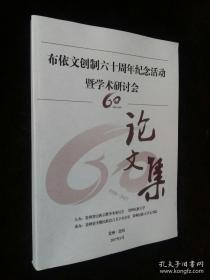 布依文创制六十周年纪念活动暨学木研讨会论文集