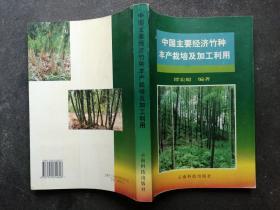 中国主要经济竹种丰产栽培及加工利用 2001年一版一印,印量5000