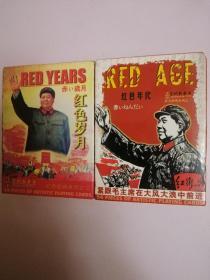 皇城根系列珍藏扑克:红色年代+红色岁月(两副合售)