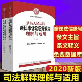 2020最高人民法院新民事诉讼证据规定理解与适用 最高人民法院关于民事诉讼证据的若干规定民事诉讼证据规则规定
